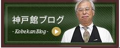 神戸館ブログ