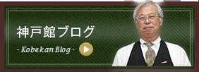神戸館スタッフブログ