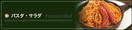 パスタ・サラダ
